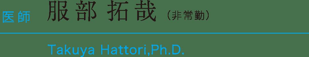 医師 服部拓哉(木曜日担当)Takuya Hattori,Ph.D.